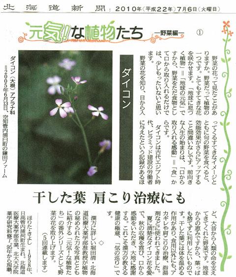 2010_7_6_s